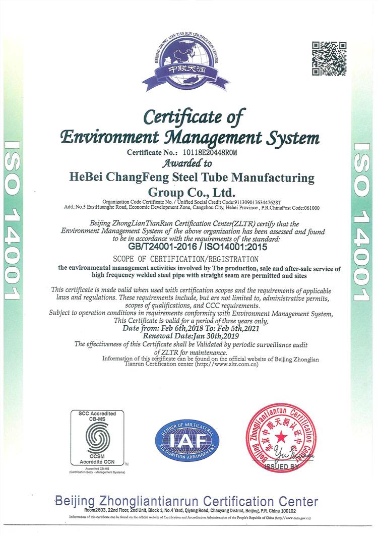 ISO-14001-changfeng